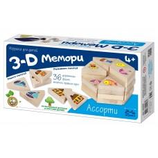 """Игра 3D Мемори """"Ассорти"""""""